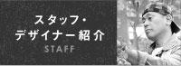 スタッフ・デザイナー紹介